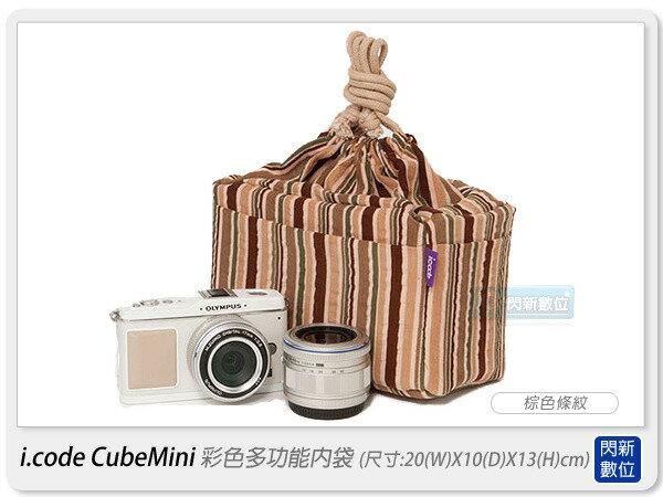 【分期0利率】韓國 i.code 彩色多功能內袋 攝影背包 相機包(icode,棕色條紋)NEX-C3/GF1/EP2/GF3/EPL1/MINI 25