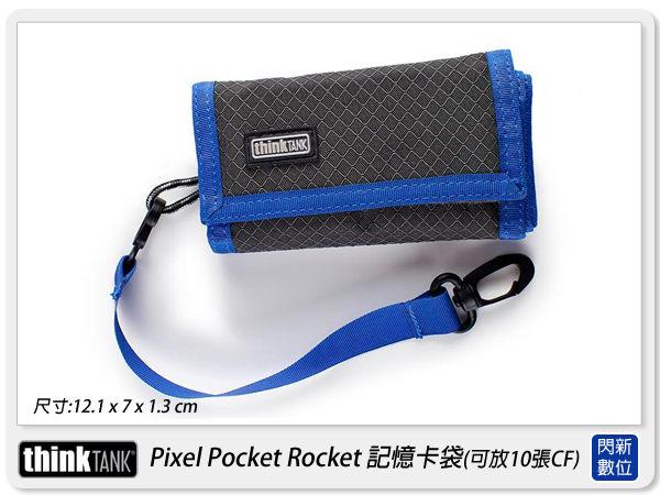 【分期0利率,優惠券折扣】thinkTank 創意坦克 Pixel Pocket Rocket 記憶卡袋 配件包 收納袋(PR209)(彩宣公司貨)