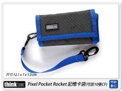 【分期0利率】thinkTank 創意坦克 Pixel Pocket Rocket 記憶卡袋 配件包 收納袋(PR209)(公司貨)