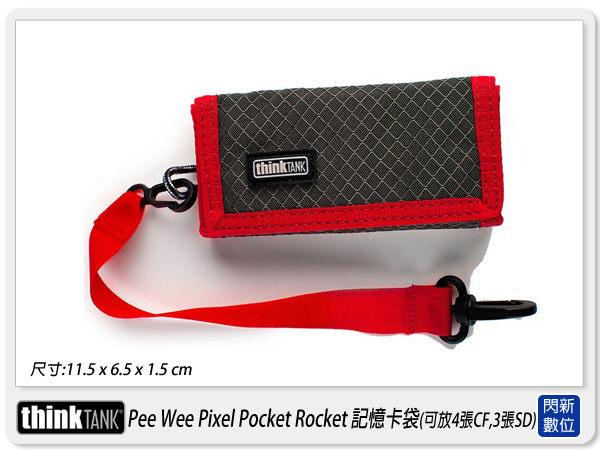 【分期0利率,優惠券折扣】thinkTank 創意坦克 Pee Pixel Pocket Rocket 記憶卡袋 配件包 收納袋(PR210)(彩宣公司貨)