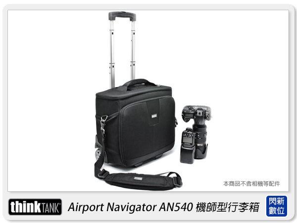 【分期0利率】thinkTank 創意坦克 Airport Navigator AN540 機師型 行李箱 拉桿 滑輪行李箱(AN 540)(公司貨)TTP540