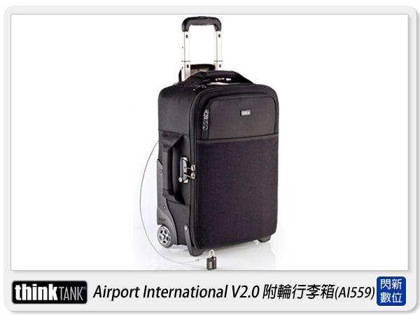 【分期0利率,優惠券折扣】thinkTank 創意坦克Airport International V2.0 滑輪行李箱(AI559)附雨套/鎖頭(彩宣公司貨)