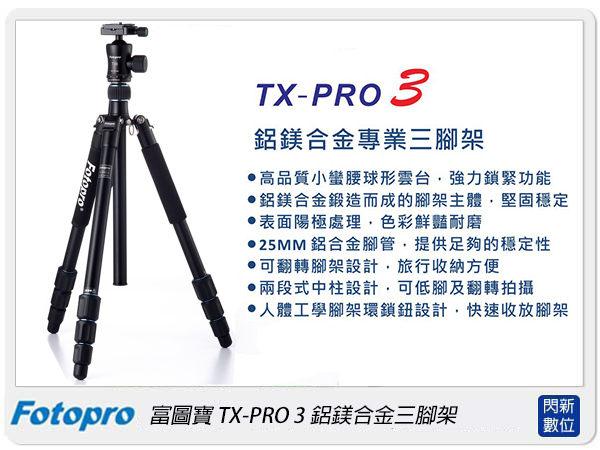 閃新科技:FOTOPRO富圖寶TX-PROIIITX-PRO3TXPRO3腳架(含雲台及背袋)【分期0利率,免運費】送姓名刻字~