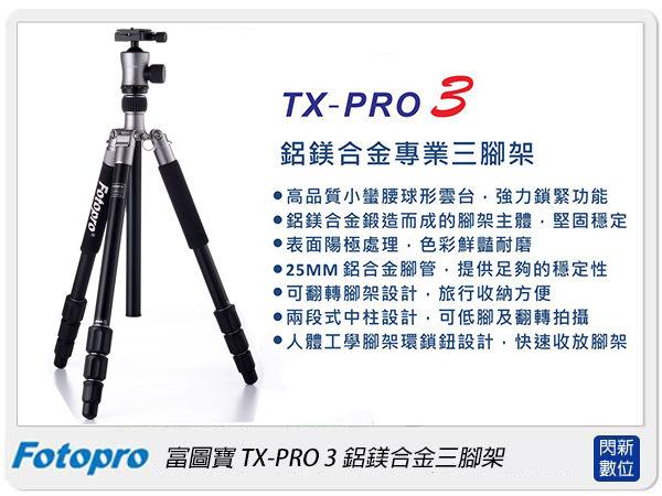 FOTOPRO 富圖寶 TX-PRO III/TX-PRO3/TXPRO3 腳架(含雲台及背袋) 【分期0利率,免運費】送姓名刻字~