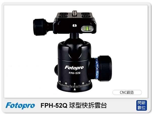 【分期0利率,免運費】FOTOPRO 富圖寶 FPH-52Q 球型快拆雲台(FPH52Q,湧蓮公司貨) C5I C4I