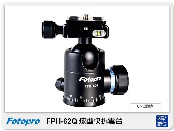 【分期0利率,免運費】FOTOPRO 富圖寶 FPH-62Q 球型快拆雲台(FPH62Q,湧蓮公司貨) C5I C4I