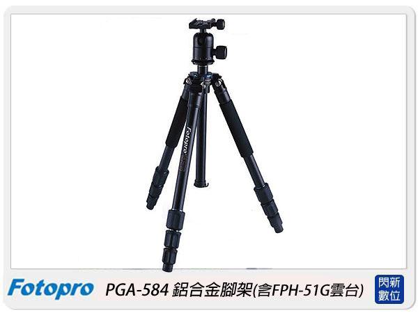 【分期0利率,免運費】送LED拭鏡筆~ FOTOPRO 富圖寶 PGA-584 腳架(PGA584N,PGA584,含雲台,湧蓮公司貨)