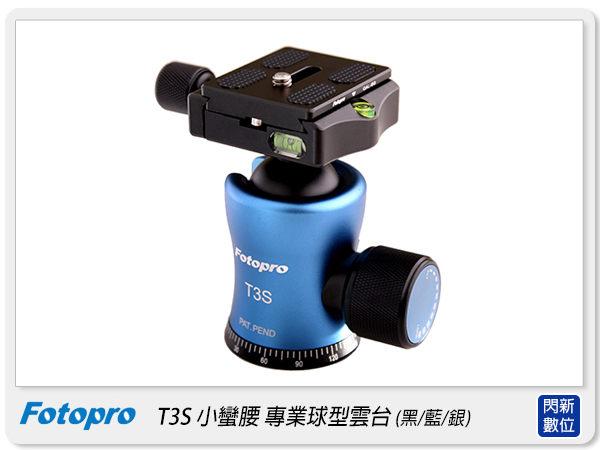 【分期0利率,免運費】FOTOPRO 富圖寶 T3S 小蠻腰 球型雲台 (黑色/藍色/鈦色) 15公斤 載重