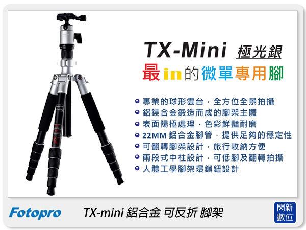 FOTOPRO 富圖寶 TX-MINI / TXMINI 腳架(含雲台及背袋)
