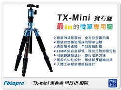 FOTOPRO 富圖寶 TX-MINI / TXMINI 腳架(含雲台及背袋) 【分期0利率,免運費】送姓名刻字~