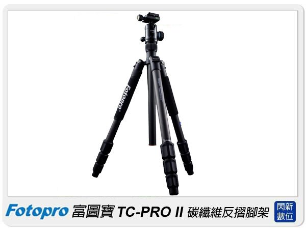 【0利率,免運費】FOTOPRO 富圖寶 TC-PRO II 2/TCPRO 2 碳纖維 腳架(含背袋,公司貨)