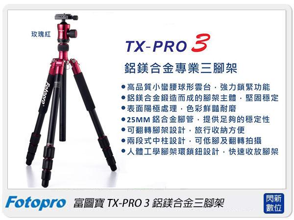FOTOPRO 富圖寶 TX-PRO III/TX-PRO3/TXPRO3 腳架(含雲台及背袋)【分期0利率,免運費】送姓名刻字~