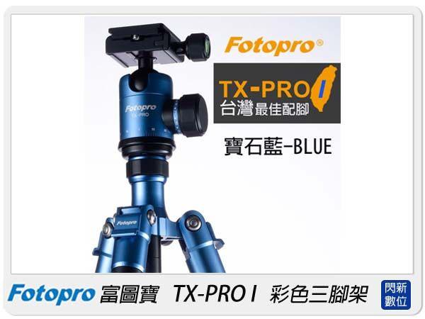 【分期0利率,免運費】FOTOPRO富圖寶 TX-PRO I /TXPRO 1 /TXPRO1 腳架(含雲台及背袋)