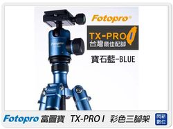 FOTOPRO富圖寶 TX-PRO I /TXPRO 1 /TXPRO1 腳架(湧蓮公司貨)