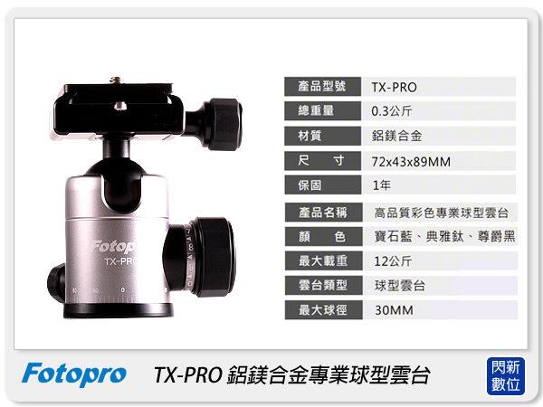 FOTOPRO 富圖寶 TX-PRO 球型雲台 附快拆板(TXPRO,湧蓮公司貨) 【分期0利率,免運費】