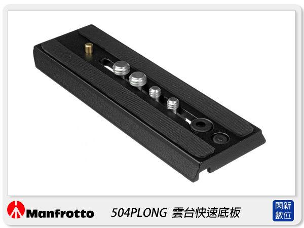 【分期0利率,免運費】Manfrotto 504PLONG 快速底板(504 PLONG,快拆板,正成公司貨)