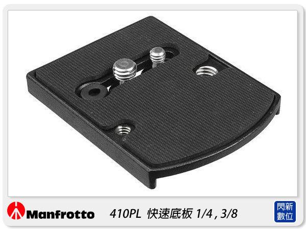 【分期0利率,免運費】Manfrotto 410PL 快速底板(410 PL,快拆板,正成公司貨)
