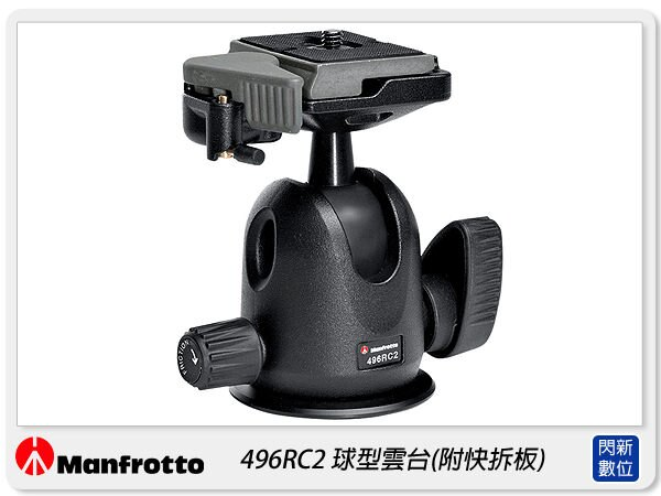 【分期0利率,免運費】Manfrotto 496 RC2 球型雲台(496RC2,附快拆板,正成公司貨)