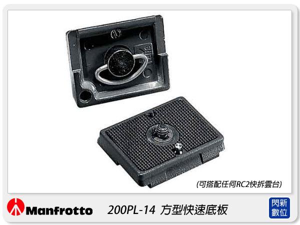 【分期0利率,免運費】Manfrotto 200PL-14 方型快速底板(200PL14,快拆板,正成公司貨)