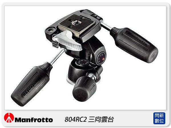 【分期0利率,免運費】Manfrotto 804 RC2 三向雲台(804RC2,附快拆板,正成公司貨)