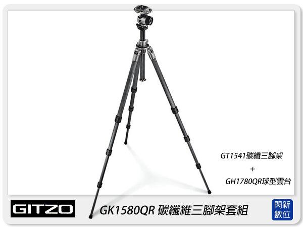 GITZO GK1580QR 碳纖維三腳架套組 碳纖腳 碳腳(GK1580,GT1541+GH1780QR)【分期0利率,免運費】