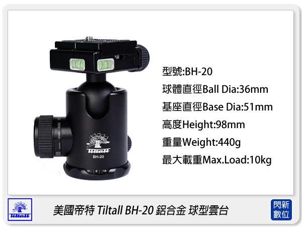 【分期0利率,免運費】美國 Tiltall 帝特 BH-20 鋁合金 球型雲台 附快拆板(BH20,載重12kg)