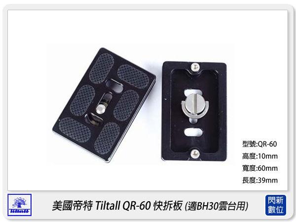 【分期0利率,免運費】美國 Tiltall 帝特 QR-60 快拆板(QR60,BH30雲台用)