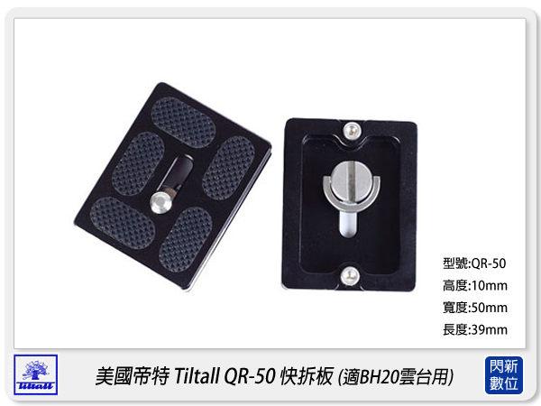 【分期0利率,免運費】美國 Tiltall 帝特 QR-50 快拆板(QR50,BH20雲台用)