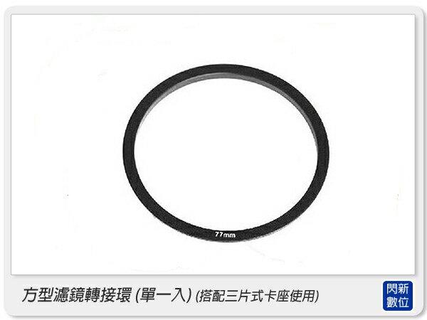 方型漸層鏡片 濾色鏡 漸變鏡 漸層鏡 轉接環(52mm / 58mm / 62mm /67mm / 72mm / 77mm)
