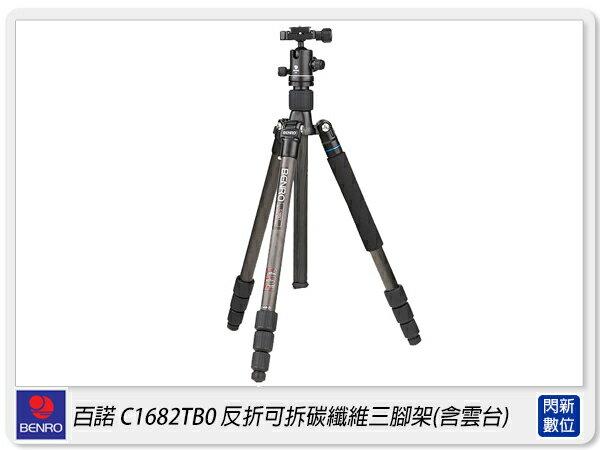 【 0利率 免 】Benro 百諾 C1682TB0 碳纖維 可反折 三腳架 含雲台 C1