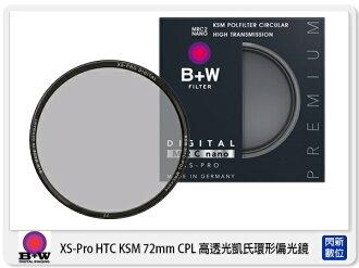 【分期0利率,免運費】送拭鏡紙 德國 B+W XS-Pro HTC KSM CPL MRC nano 72mm 高透光 超薄框 凱氏 偏光鏡 (72,公司貨)