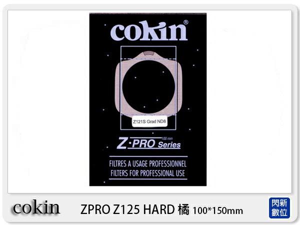 【分期0利率,免運費】法國 Cokin 高堅 Z125 短切 橘色 Z系統 方型 漸層鏡 (夕陽 晨昏 大景 風景用)