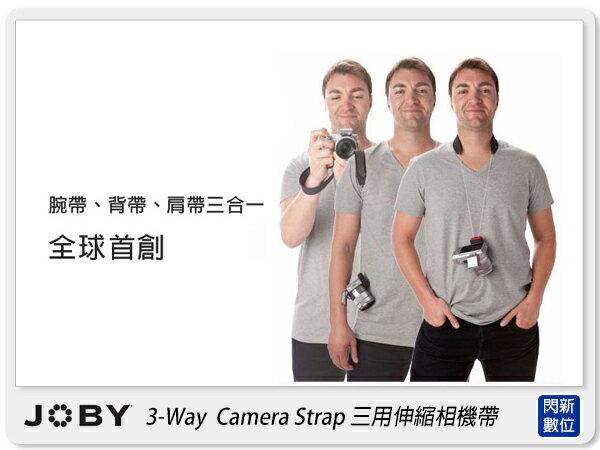 JOBY 3-Way Camera Strap 三用 伸縮 相機背帶 JA3【分期0利率,免運費】立福公司貨