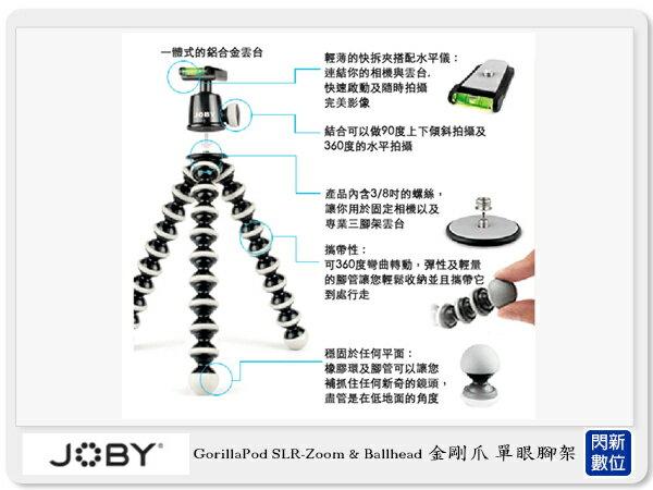 預購JOBY GorillaPod SLR-Zoom & Ballhead GP3 金剛爪 章魚腳 桌上型腳架 單眼腳架【分期0利率,免運費】立福公司貨 章魚腳 可彎曲 變形