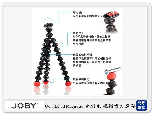 現貨! JOBY GorillaPod Magnetic GPM 金剛爪 磁鐵吸力腳架 【分期0利率,免運費】章魚腳 可彎曲 變形 JB5