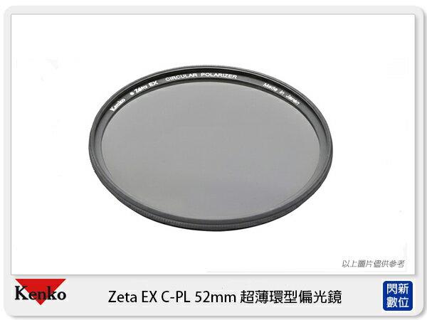 【分期0利率,免運費】Kenko Zeta EX L-41/L41 CPL 52mm 多層鍍膜 超薄環型 偏光鏡 (正成公司貨)