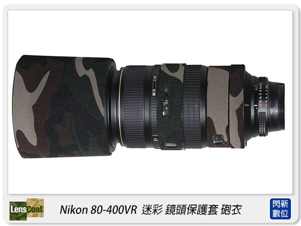 【分期0利率,免運費】美國 Lenscoat 偽裝 迷彩 砲衣(Nikon 80-400mm 專用,80400)