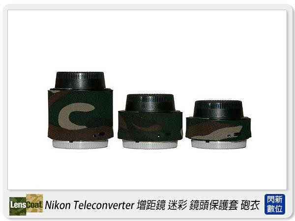 【分期0利率,免運費】美國 Lenscoat 偽裝 迷彩 砲衣(Nikon 1.4EII 1.7EII 2.0EII 加倍鏡 專用)