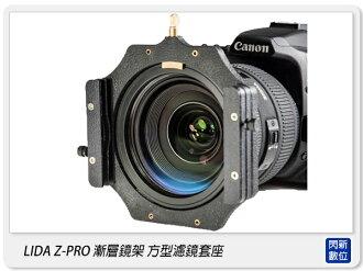 【分期0利率,免運費】LIDA Z-PRO 漸層鏡架 方型濾鏡套座 ZPRO(可相容LEE 李式 ND鏡片)同SERK