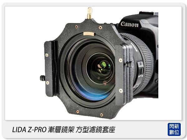 閃新科技:【分期0利率,免運費】LIDAZ-PRO漸層鏡架方型濾鏡套座ZPRO(附77mm接環,可相容LEE李式ND鏡片)同SERK