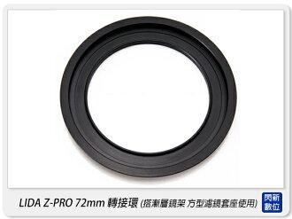 【分期0利率,免運費】LIDA Z-PRO 漸層鏡架 72mm 轉接環 ZPRO(LEE 李式 漸層鏡片)同SERK