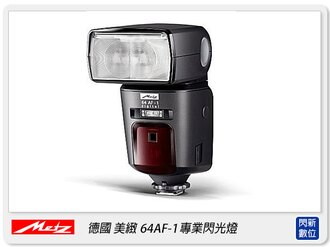 Metz 64AF1 美緻 閃光燈 閃燈(64AF-1,64AF1,公司貨)【分期0利率,免運費】