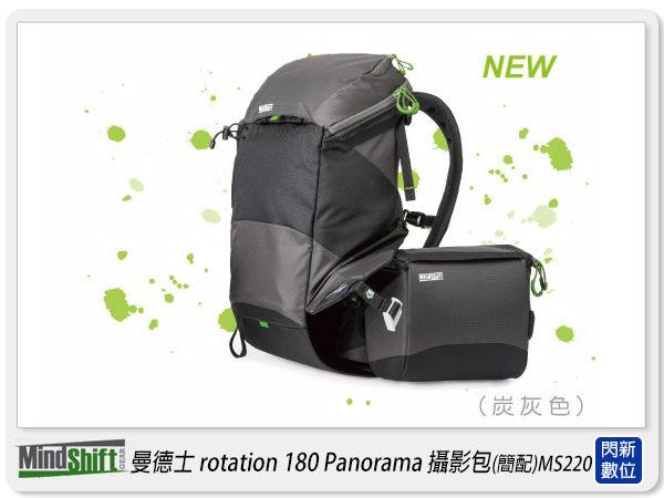 【分期0利率,優惠券折扣】MindShift 曼德士 rotation180 Panorama 攝影包(簡配,MS220,含雨罩)
