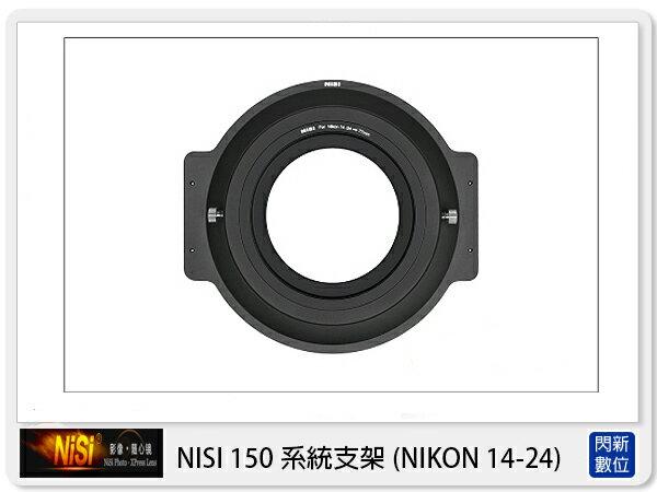 【分期0利率,免運費】NISI 耐司 150mm系統 轉接圈 方型支架接環 支援 NIKON 14-24 鏡頭