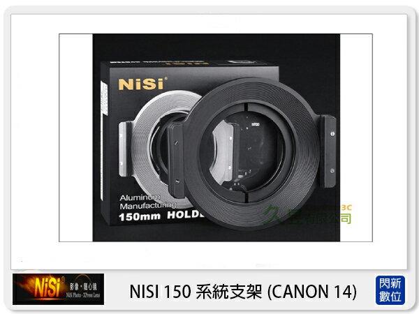 【分期0利率,免運費】NISI 耐司 150mm系統 轉接圈 方型支架接環 支援 canon 14mm 廣角鏡頭專用