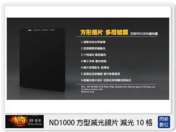 【分期0利率,免運費】送拭鏡紙~NISI耐司ND1000方型減光鏡100x100mm(減光10格,公司貨)