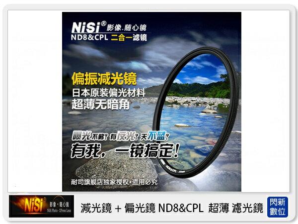 【分期0利率,免運費】NISI 耐司 ND8&CPL 減光鏡+偏光鏡 82mm 二合一濾鏡 (82,公司貨)