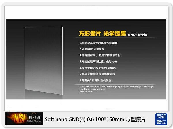 ~ 0利率 免 ~送拭鏡筆^~ NISI 耐司 Soft nano GND4.6 軟式 方