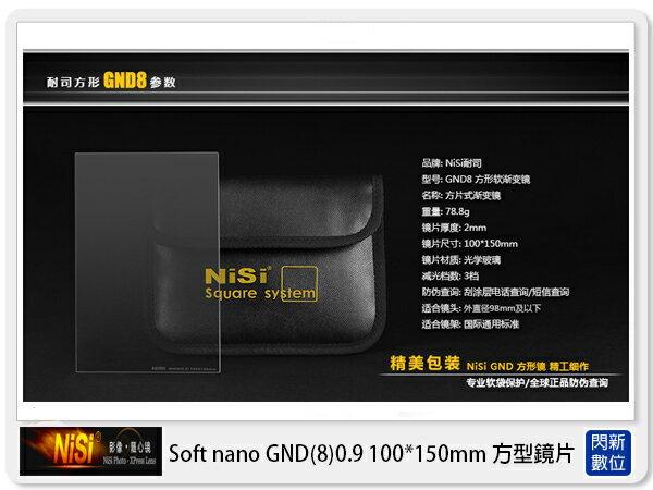 【 0利率 免 】送拭鏡紙~NISI 耐司 Soft nano GND8.9 軟式 方型漸