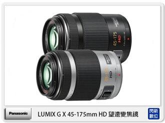 【分期0利率,免運費】Panasonic LUMIX G X 45-175mm F4-5.6 HD 望遠變焦鏡 (45-175,台灣松下公司貨)